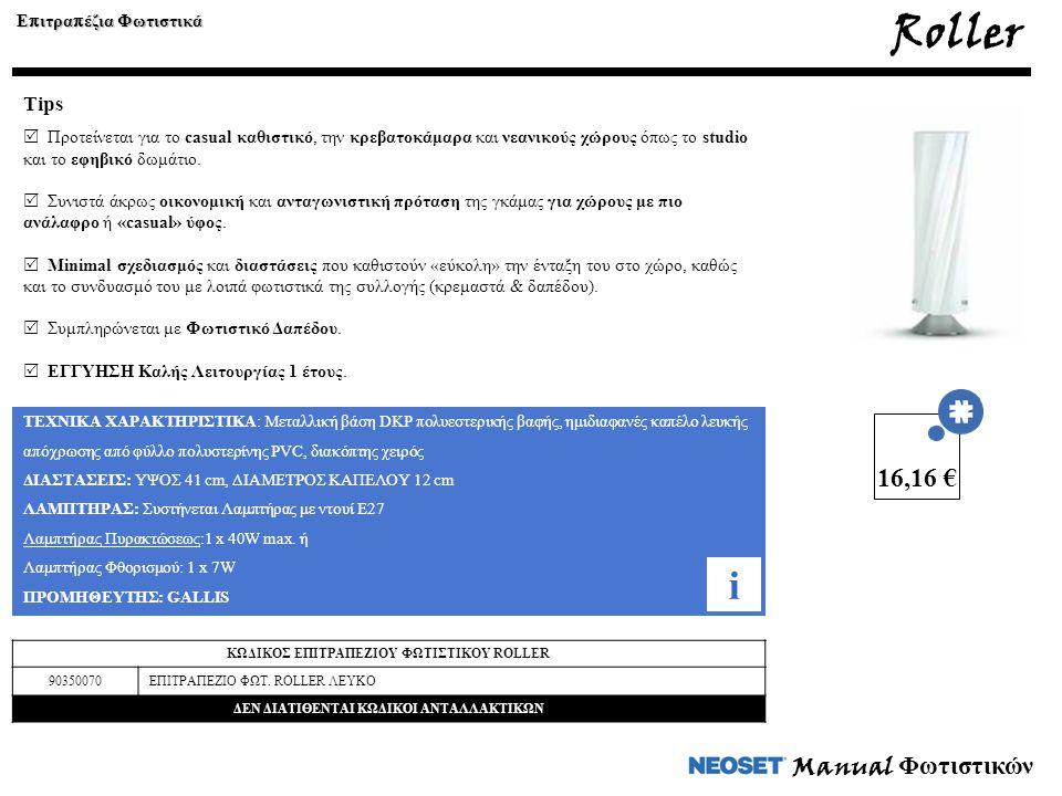 Roller i 16,16 € Manual Φωτιστικών Tips Επιτραπέζια Φωτιστικά
