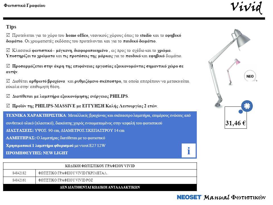 Vivid i 31,46 € Manual Φωτιστικών Tips Φωτιστικά Γραφείου