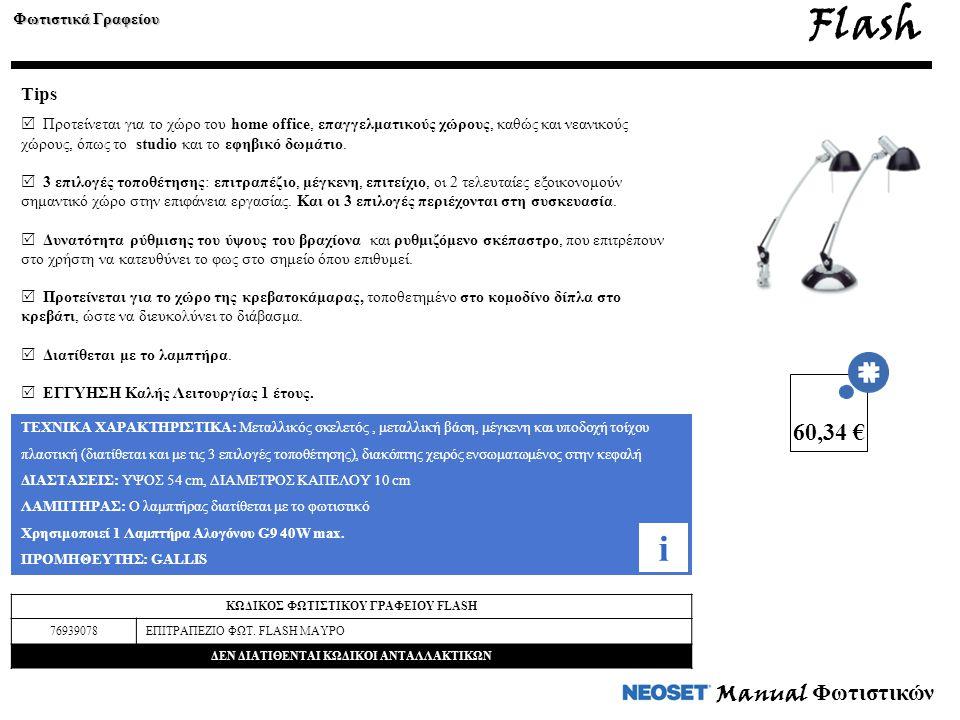 Flash i 60,34 € Manual Φωτιστικών Tips Φωτιστικά Γραφείου