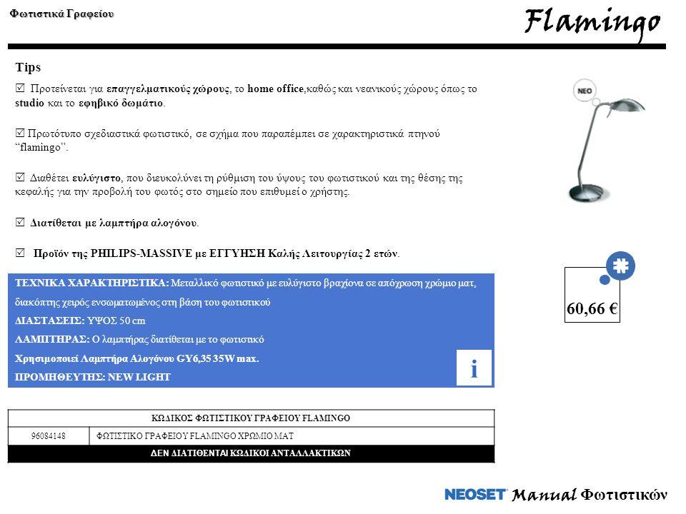 Flamingo i 60,66 € Manual Φωτιστικών Tips Φωτιστικά Γραφείου
