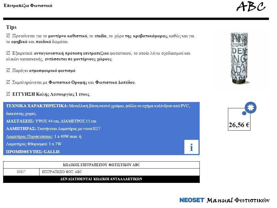 ABC i 26,56 € Manual Φωτιστικών Tips Επιτραπέζια Φωτιστικά