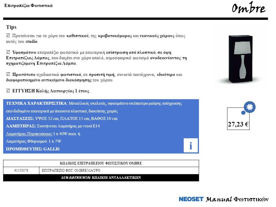 Ombre i 27,23 € Manual Φωτιστικών Tips Επιτραπέζια Φωτιστικά