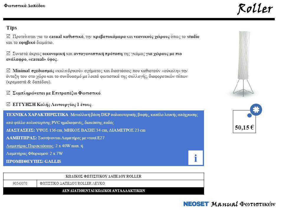 Roller i Manual Φωτιστικών 50,15 € Tips Φωτιστικά Δαπέδου