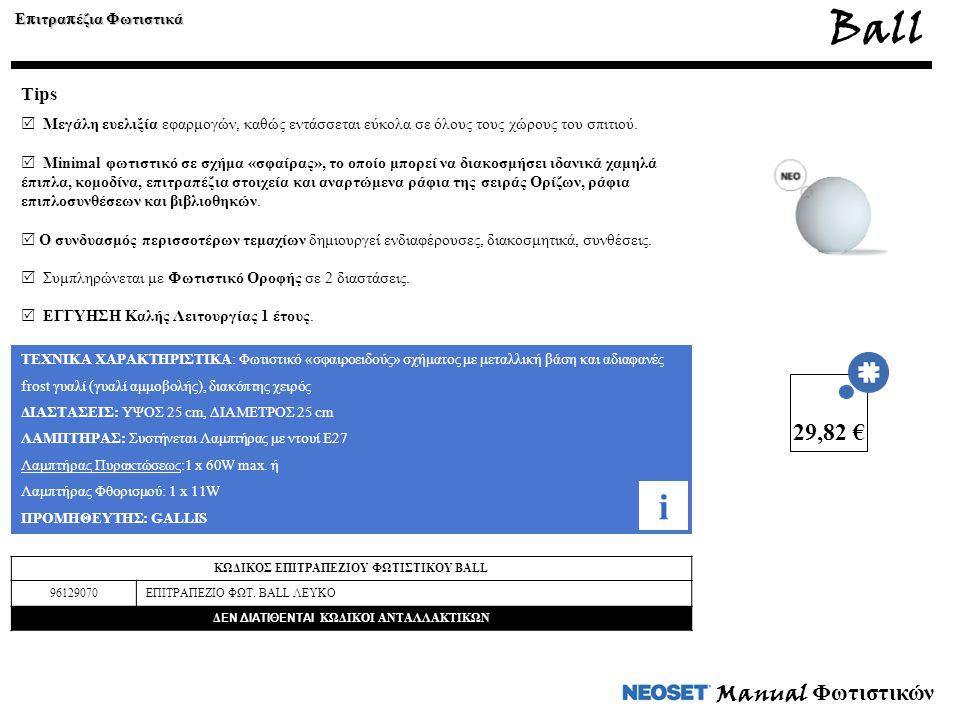 Ball i 29,82 € Manual Φωτιστικών Tips Επιτραπέζια Φωτιστικά