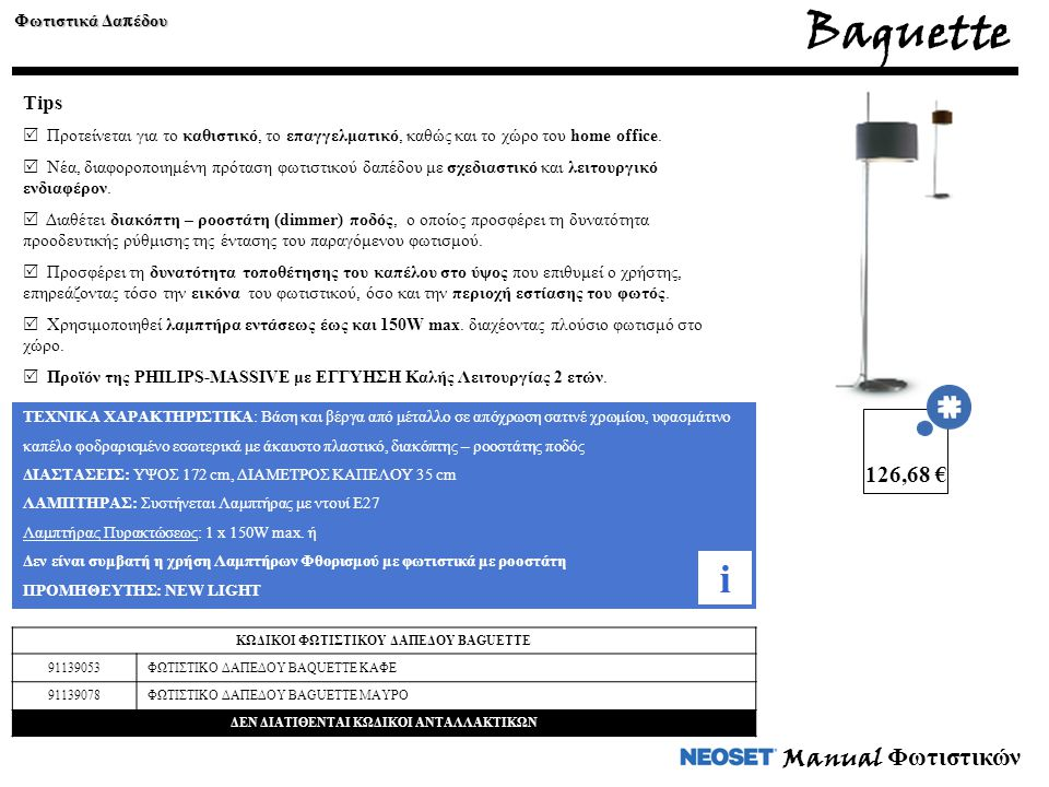 Baguette i Manual Φωτιστικών 126,68 € Tips Φωτιστικά Δαπέδου