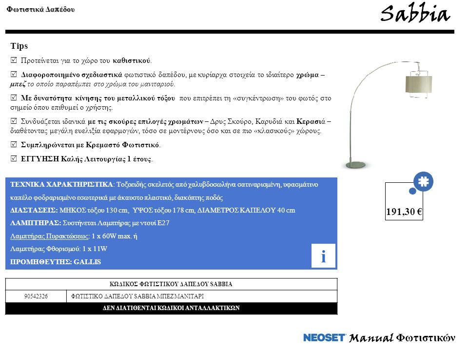 Sabbia i Manual Φωτιστικών 191,30 € Tips Φωτιστικά Δαπέδου
