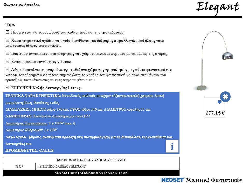 Elegant i Manual Φωτιστικών 277,15 € Tips Φωτιστικά Δαπέδου