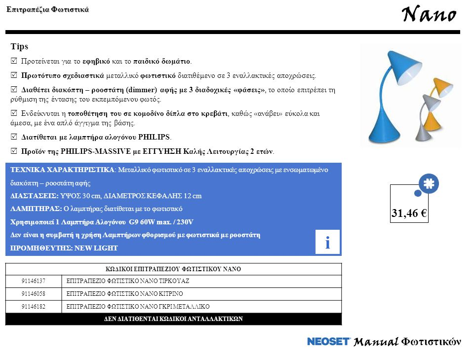 Nano i 31,46 € Manual Φωτιστικών Tips Επιτραπέζια Φωτιστικά