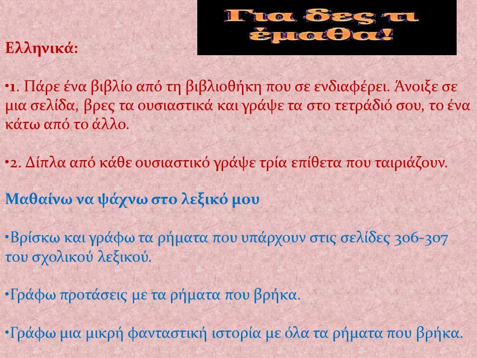 Ελληνικά: