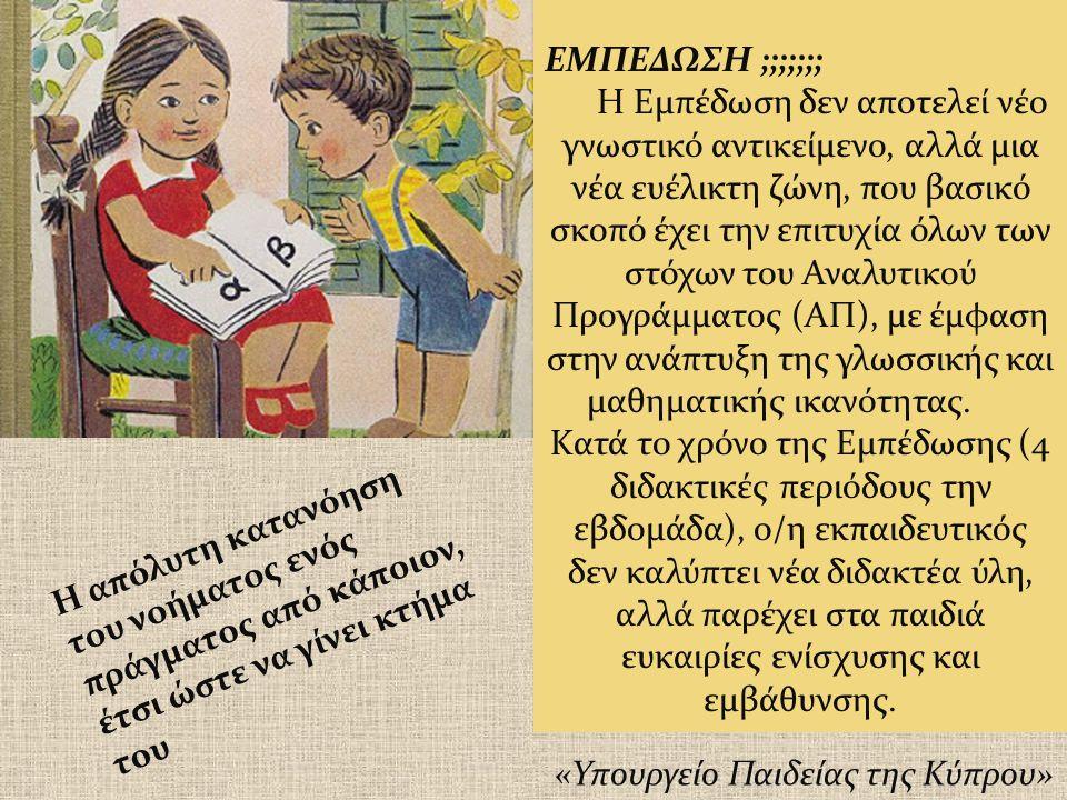 «Υπουργείο Παιδείας της Κύπρου»