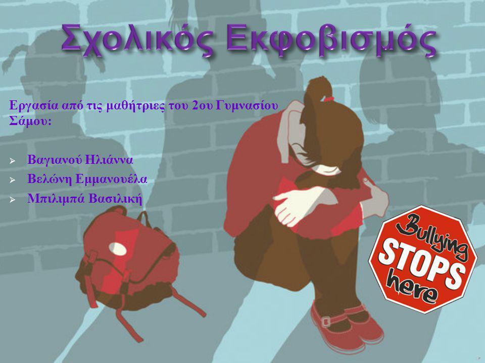 Σχολικός Εκφοβισμός Εργασία από τις μαθήτριες του 2ου Γυμνασίου Σάμου: