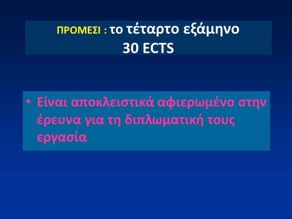 ΠΡΟΜΕΣΙ : το τέταρτο εξάμηνο 30 ECTS