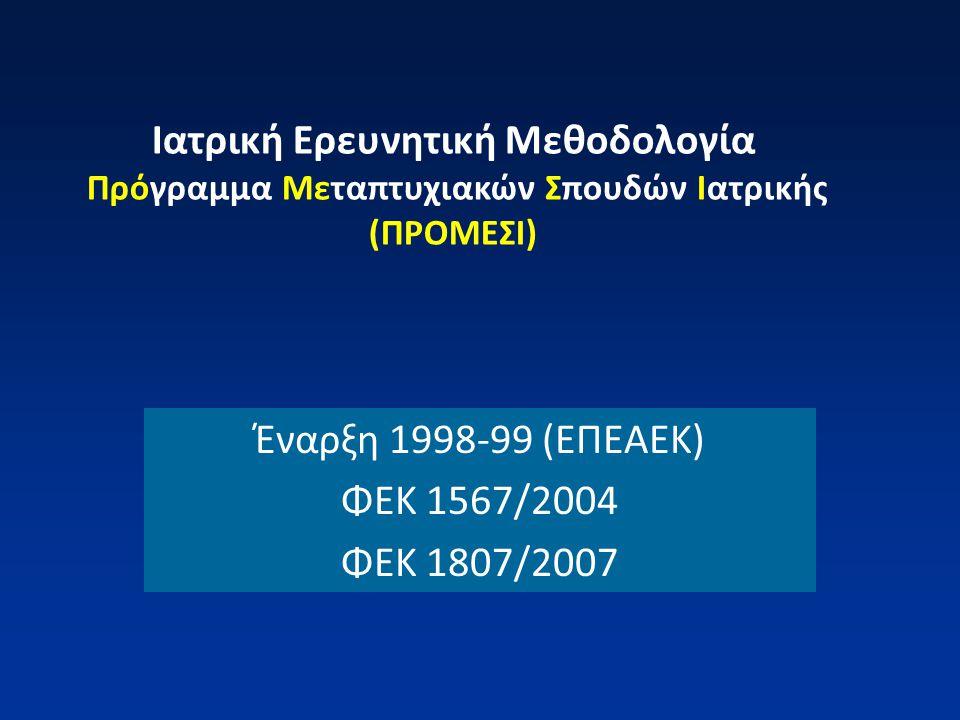 Έναρξη 1998-99 (ΕΠΕΑΕΚ) ΦΕΚ 1567/2004 ΦΕΚ 1807/2007
