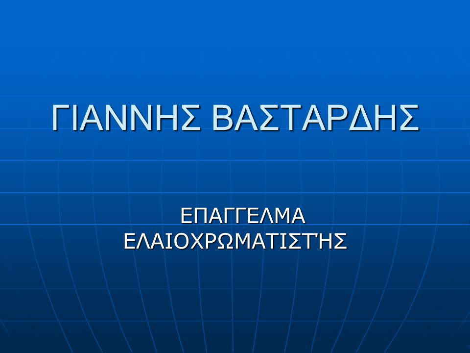 ΕΠΑΓΓΕΛΜΑ ΕΛΑΙΟΧΡΩΜΑΤΙΣΤΉΣ