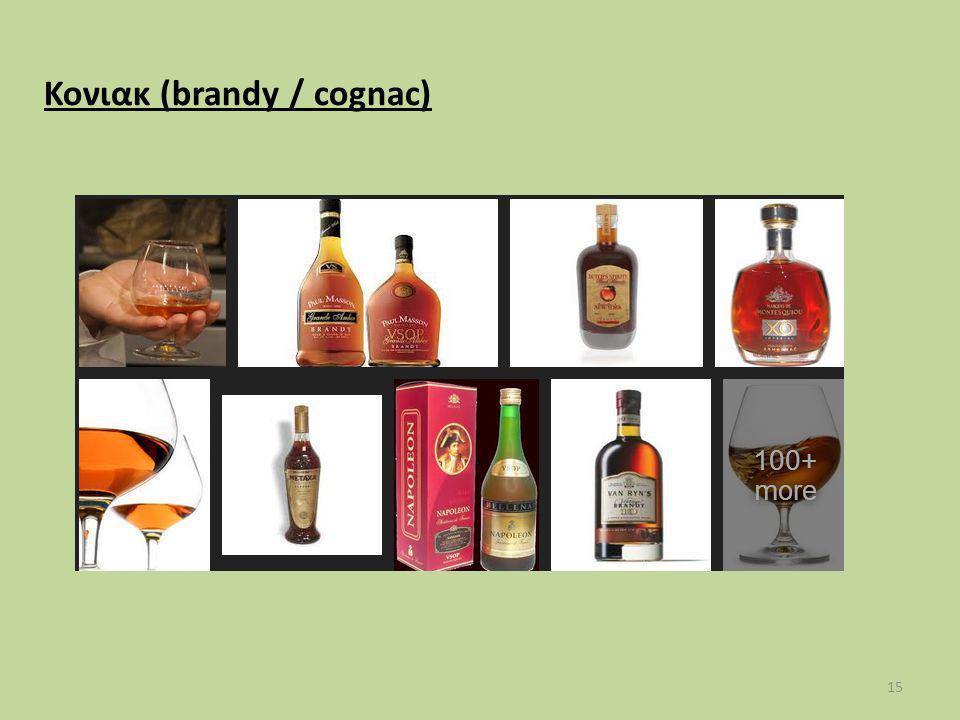 Κονιακ (brandy / cognac)