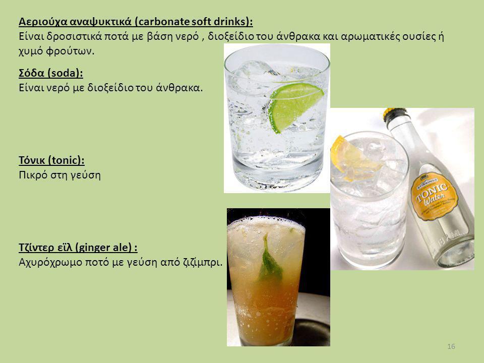 Αεριούχα αναψυκτικά (carbonate soft drinks):