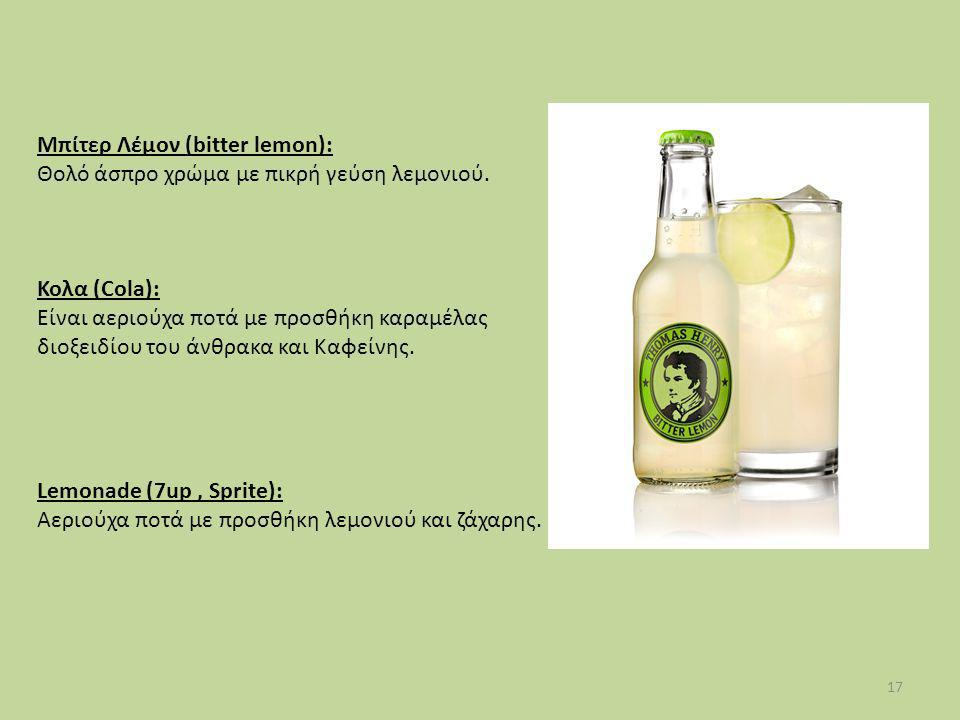 Μπίτερ Λέμον (bitter lemon):