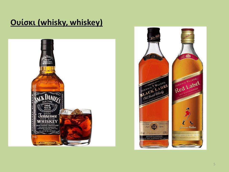 Ουίσκι (whisky, whiskey)