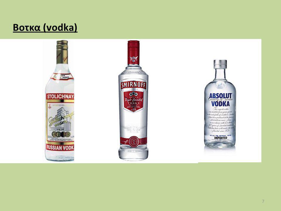 Βοτκα (vodka)