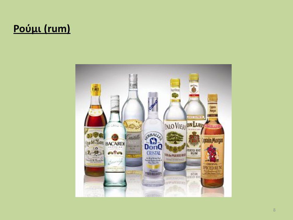 Ρούμι (rum)