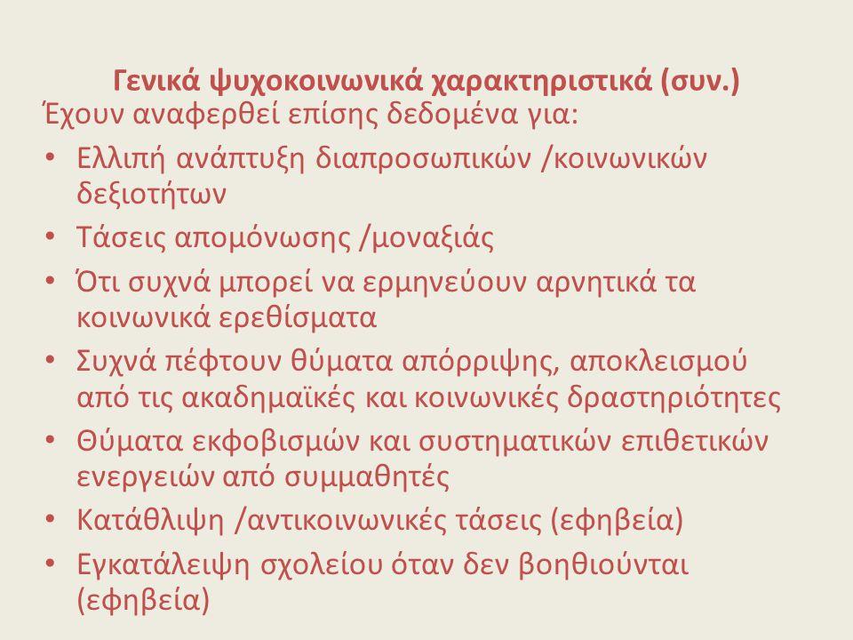 Γενικά ψυχοκοινωνικά χαρακτηριστικά (συν.)