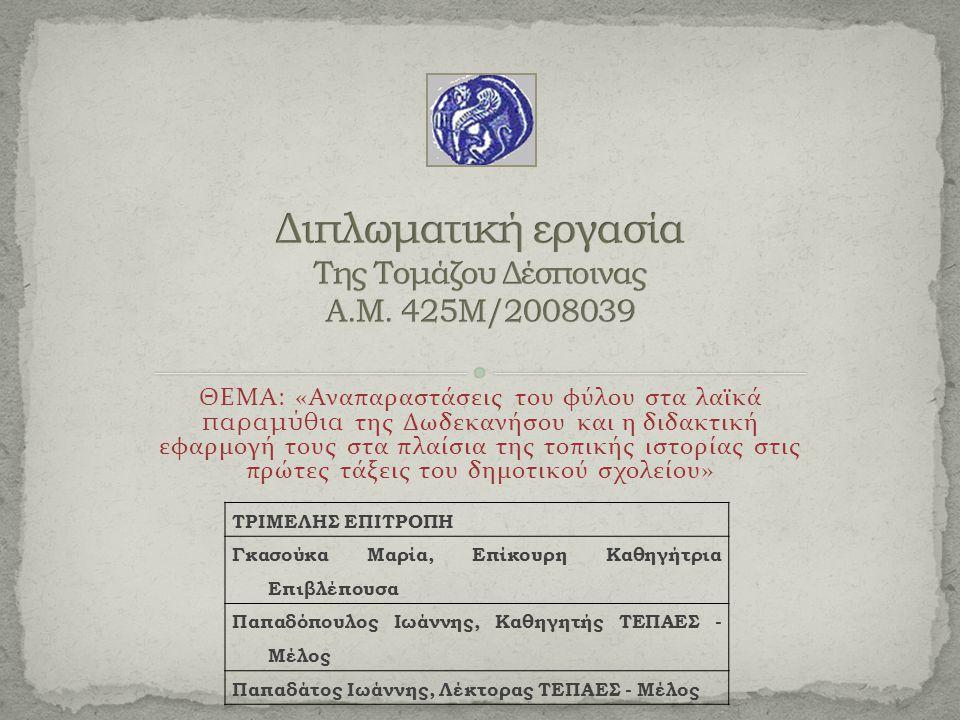 Διπλωματική εργασία Της Τομάζου Δέσποινας Α.Μ. 425Μ/2008039