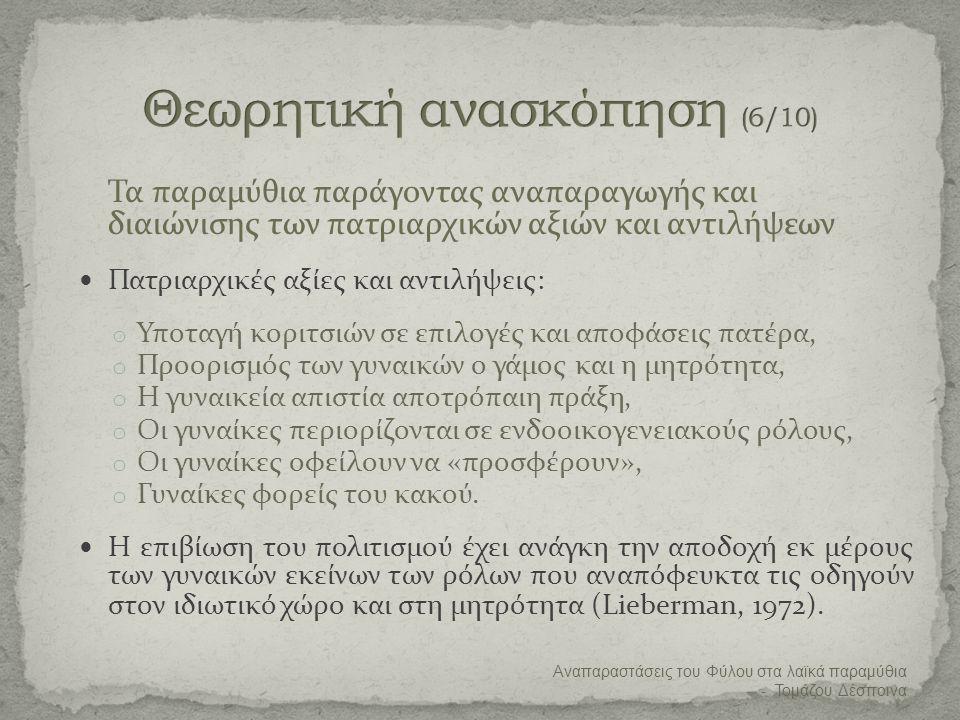 Θεωρητική ανασκόπηση (6/10)