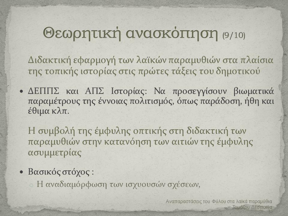 Θεωρητική ανασκόπηση (9/10)