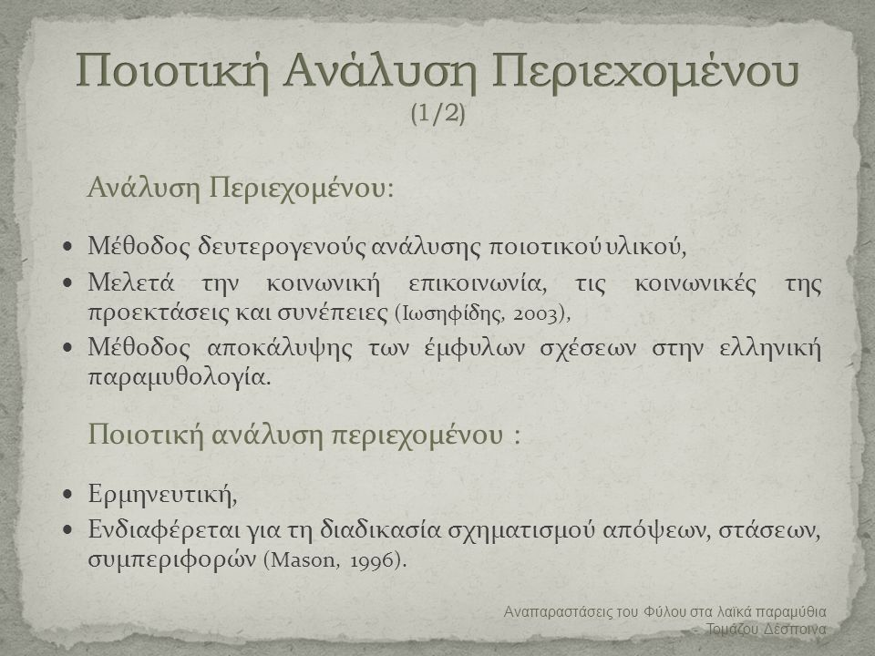 Ποιοτική Ανάλυση Περιεχομένου (1/2)