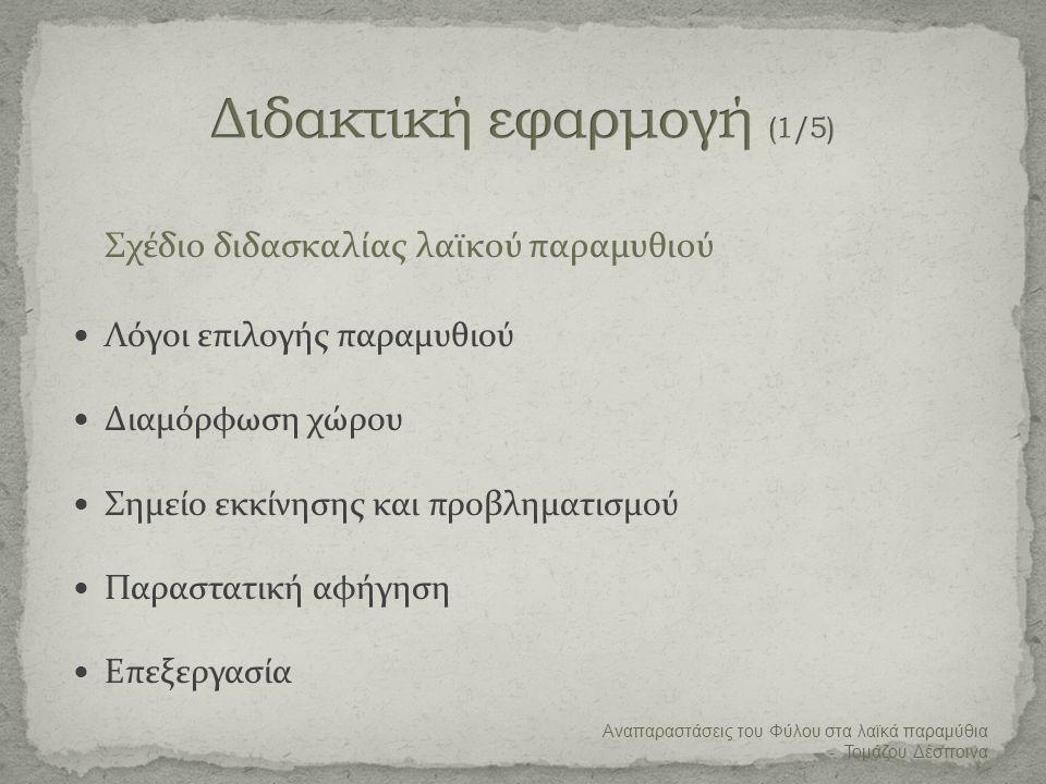 Διδακτική εφαρμογή (1/5)