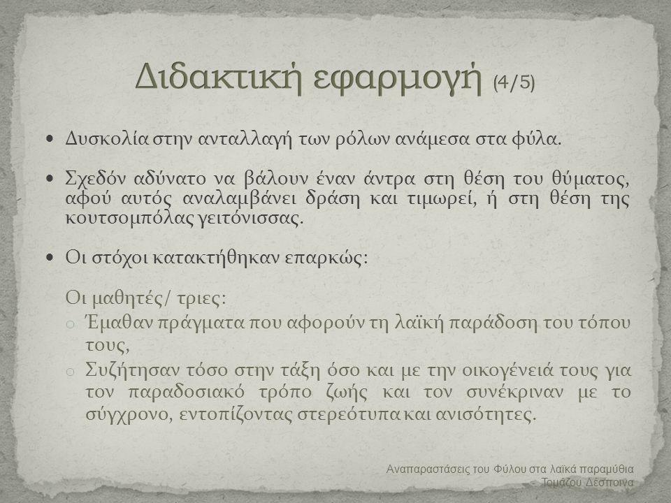 Διδακτική εφαρμογή (4/5)