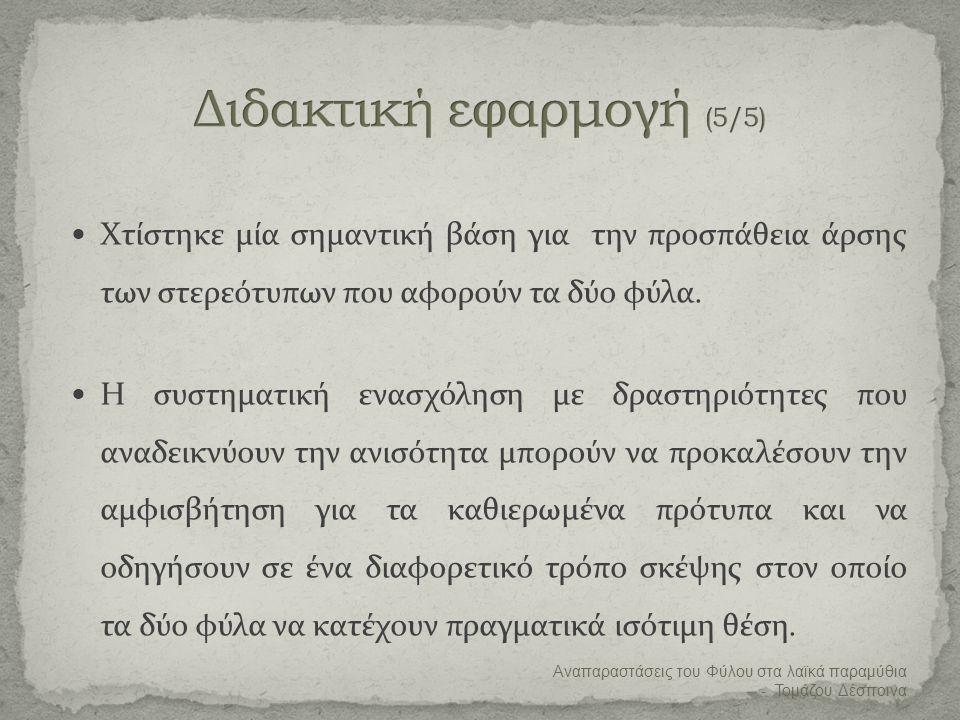 Διδακτική εφαρμογή (5/5)