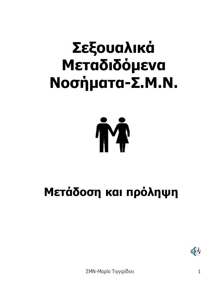 Σεξουαλικά Μεταδιδόμενα Νοσήματα-Σ.Μ.Ν.