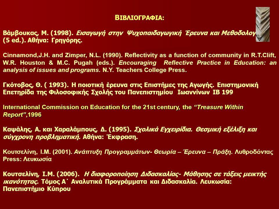 ΒΙΒΛΙΟΓΡΑΦΙΑ: Βάμβουκας, Μ. (1998). Εισαγωγή στην Ψυχοπαιδαγωγική Έρευνα και Μεθοδολογία. (5 ed.). Αθήνα: Γρηγόρης.
