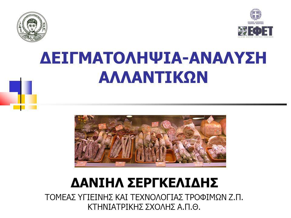 ΔΕΙΓΜΑΤΟΛΗΨΙΑ-ΑΝΑΛΥΣΗ ΑΛΛΑΝΤΙΚΩΝ