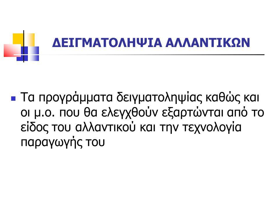 ΔΕΙΓΜΑΤΟΛΗΨΙΑ ΑΛΛΑΝΤΙΚΩΝ