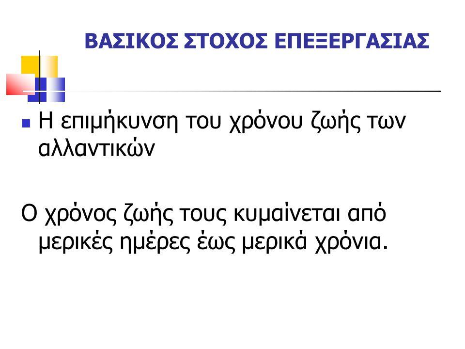 ΒΑΣΙΚΟΣ ΣΤΟΧΟΣ ΕΠΕΞΕΡΓΑΣΙΑΣ