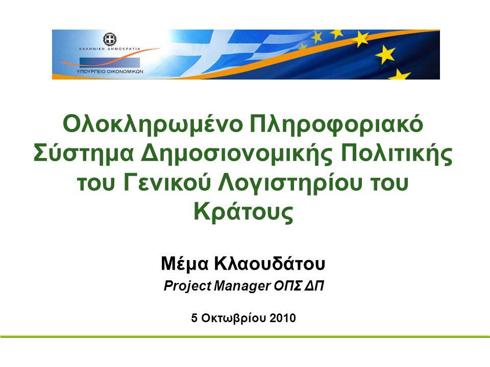 Μέμα Κλαουδάτου Project Manager ΟΠΣ ΔΠ 5 Οκτωβρίου 2010