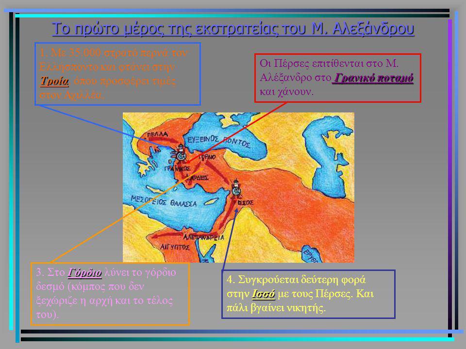 Το πρώτο μέρος της εκστρατείας του Μ. Αλεξάνδρου