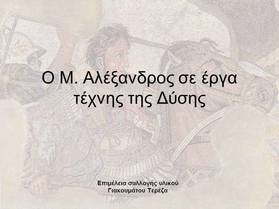 Ο Μ. Αλέξανδρος σε έργα τέχνης της Δύσης