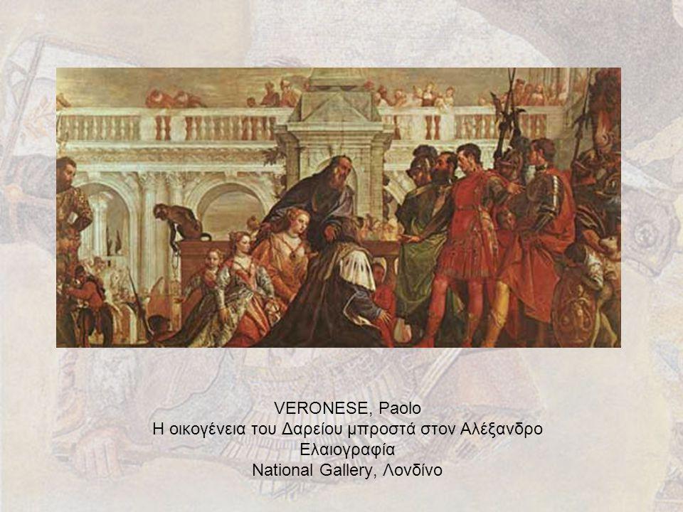 VERONESE, Paolo Η οικογένεια του Δαρείου μπροστά στον Αλέξανδρο Ελαιογραφία National Gallery, Λονδίνο