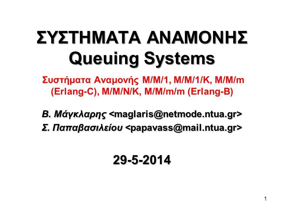 ΣΥΣΤΗΜΑΤΑ ΑΝΑΜΟΝΗΣ Queuing Systems Συστήματα Αναμονής Μ/Μ/1, M/M/1/K, M/M/m (Erlang-C), M/M/N/K, M/M/m/m (Erlang-B)