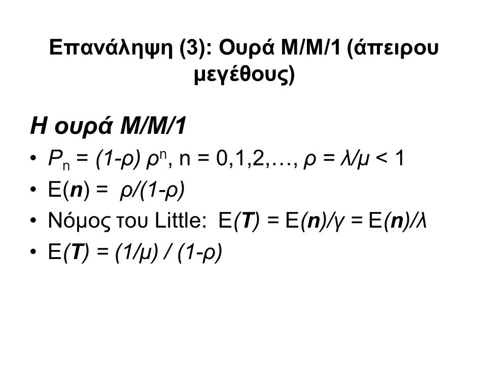 Επανάληψη (3): Ουρά Μ/Μ/1 (άπειρου μεγέθους)