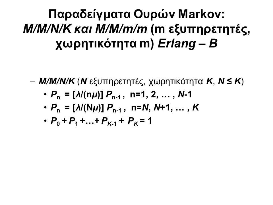 Παραδείγματα Ουρών Markov: Μ/Μ/Ν/Κ και M/M/m/m (m εξυπηρετητές, χωρητικότητα m) Erlang – B