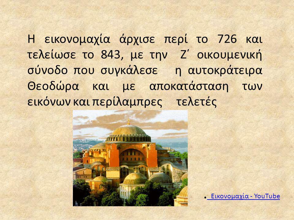 Η εικονομαχία άρχισε περί το 726 και τελείωσε το 843, με την Ζ΄ οικουμενική σύνοδο που συγκάλεσε η αυτοκράτειρα Θεοδώρα και με αποκατάσταση των εικόνων και περίλαμπρες τελετές