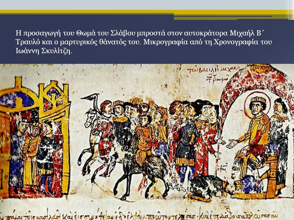 Η προσαγωγή του Θωμά του Σλάβου μπροστά στον αυτοκράτορα Μιχαήλ Β΄ Τραυλό και ο μαρτυρικός θάνατός του.