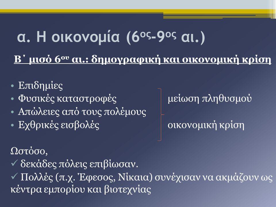 α. Η οικονομία (6ος-9ος αι.)