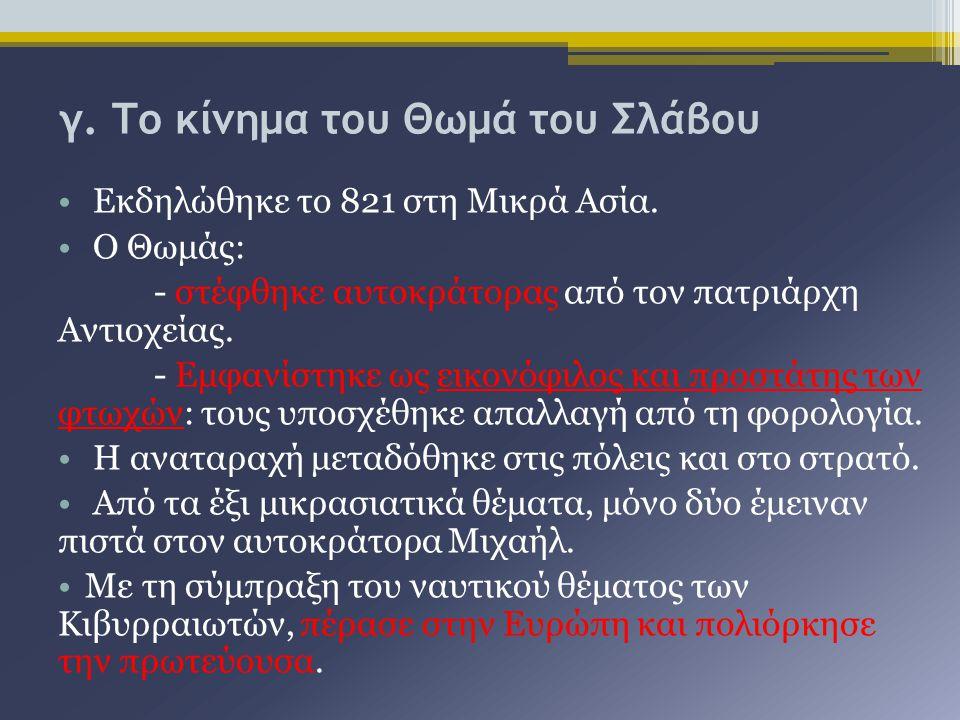 γ. Το κίνημα του Θωμά του Σλάβου