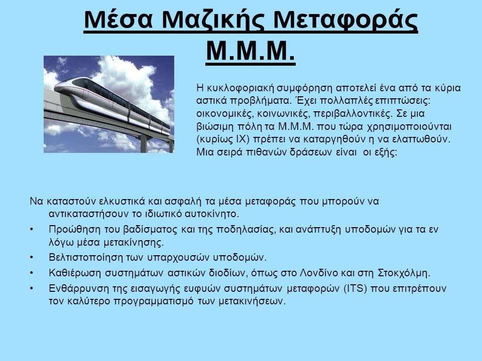 Μέσα Μαζικής Μεταφοράς Μ.Μ.Μ.