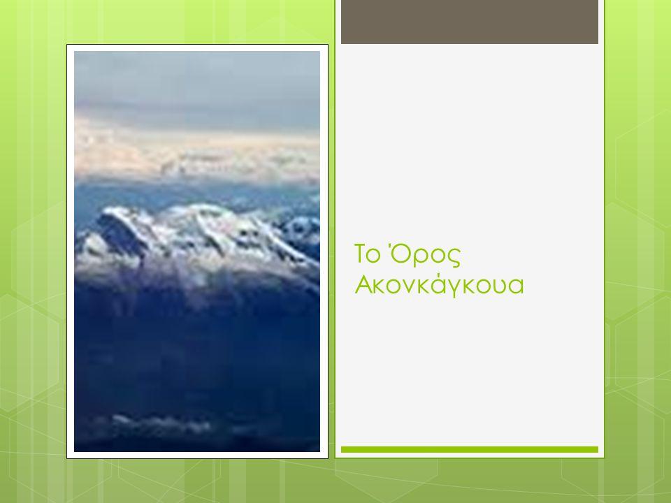 Το Όρος Ακονκάγκουα